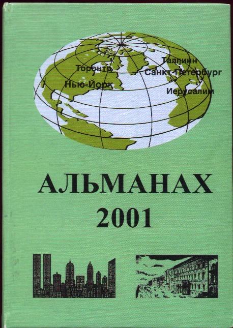 Клуб Русских Писателей